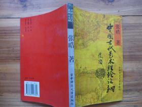 中国古代艺术理论论纲