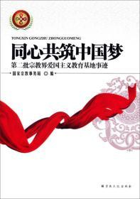 同心共筑中国梦:第二批宗教界爱国主义教育基地事迹