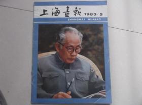 上海画报1983-5