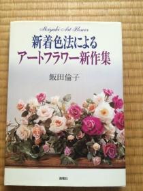 饭田伦子的造花 新着色法による アートフラワー新作集  国内现货   包邮