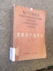 苏联共产党历史第一卷 1983年一版一印