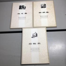 契科夫小说选集 9、14、15 《恐怖集》《新娘集》《决斗集》3本合售 【一版一印 9品-95品+++ 正版现货 自然旧 实图拍摄 看图下单】