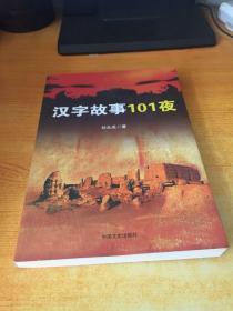 汉字故事101夜