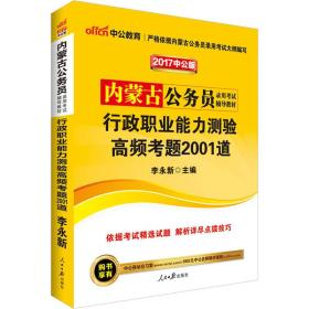 2018中公版内蒙古  行政职业能力测验高频考题2001道