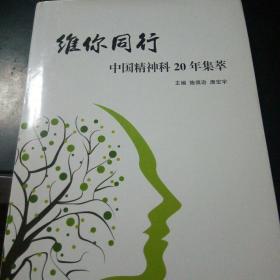 维力同行     中国精神科20年集萃