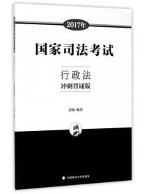 2017版-国家司法考试行政法-冲刺背诵版