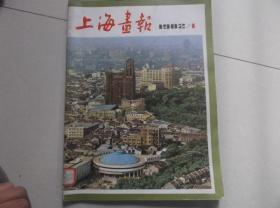 上海画报1982-1
