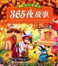 (正版jy): 小树苗成长悦读(彩图注音版):孩子爱看的365夜故事--秋