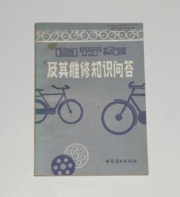 自行车及其维修知识问答 1985年