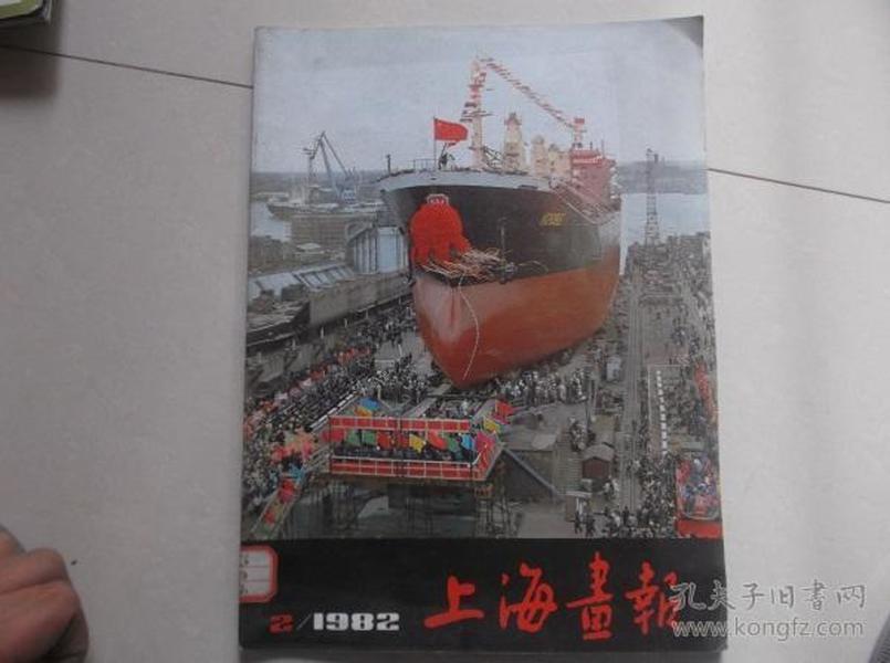 上海画报1982-2