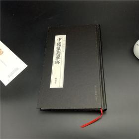 中国篆刻聚珍齐白石