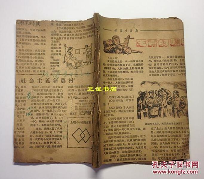 增评补像全图金玉缘卷之十四(一册全、白棉纸、缺面底、品如图)