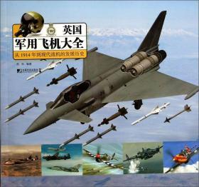 英国军用飞机大全:从1941年到现代战机的发展历史