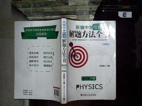 新编中学物理解题方法全书(第2版)(高中版·下册)