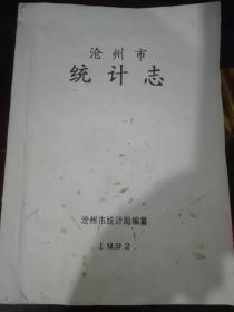 沧州市统计志(油印本)
