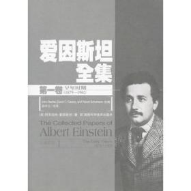 爱因斯坦全集(第1卷):早年时期1879-1902
