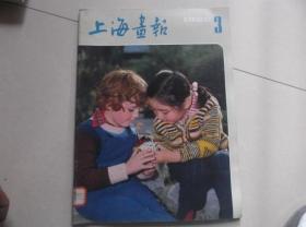 上海画报1982-3