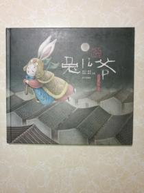 兔儿爷:绘本中国