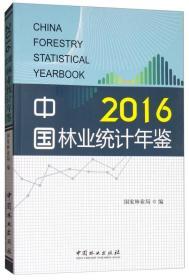 中国林业统计年鉴2016
