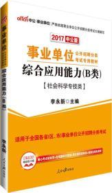 中公2016事业单位公开招聘分类考试用书 综合应用能力·B类(社会科学专技类专用)