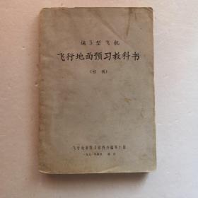 运5型飞机飞行地面预习教科书(初稿)
