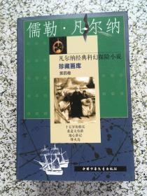 凡尔纳经典科幻探险小说珍藏画库.共 4 册