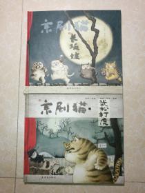 京剧猫:武松打虎、长坂坡(2本)