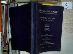 99中国运动医学学术会议 会议日程&论文摘要.