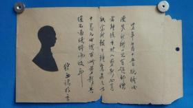 民国三十七年赵郅杰手工人像剪影并有狩西题跋