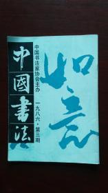 中国书法 1986 3