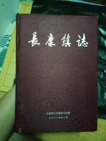 湖南省湘阴县 《长康镇志》16开精装  书品如图