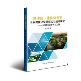 京津冀一体化背景下农业现代化发展模式与战略研究-以河北省香河县为例