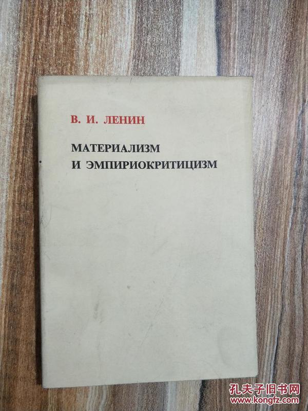 唯物主义和经验批判主义 俄文版