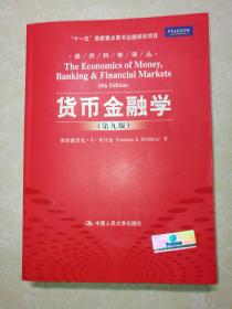 货币金融学(第九版)未翻阅
