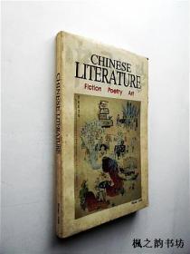 Chinese Literature(中国文学英文季刊 1994年第4期总370期)