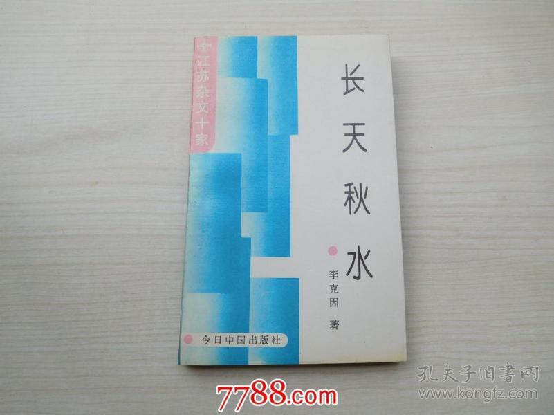 江苏杂文十家 长天秋水 (李克因签名本)