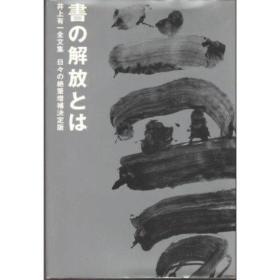 《书的解放》井上有一全文集,艺术新闻社,1996年 品好包邮