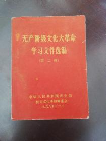 袖珍版 无产阶级文化大革命学习文件选编(第二辑)