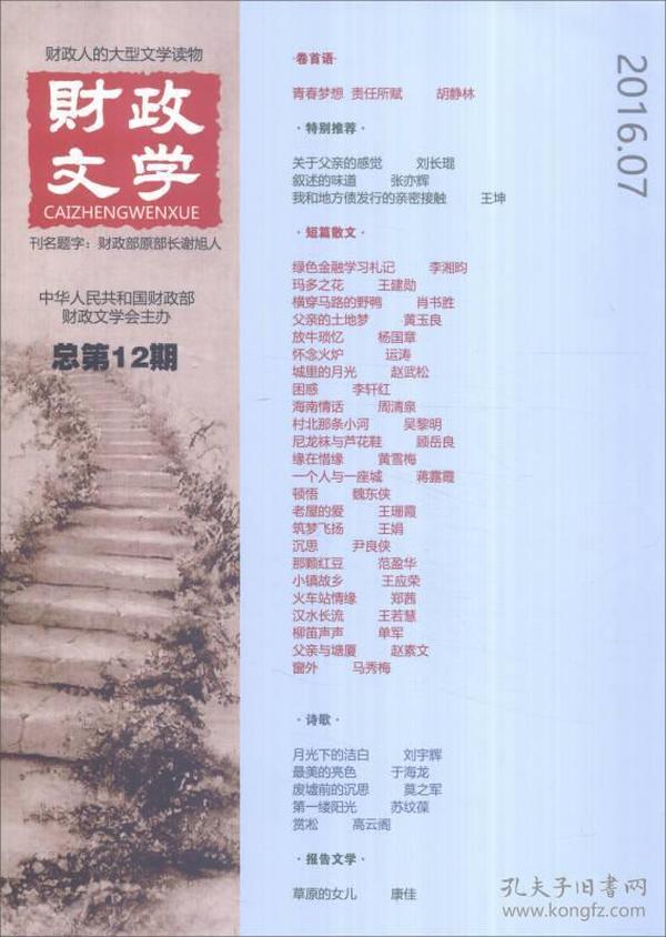 财政文学(2016年7月 总第12期)