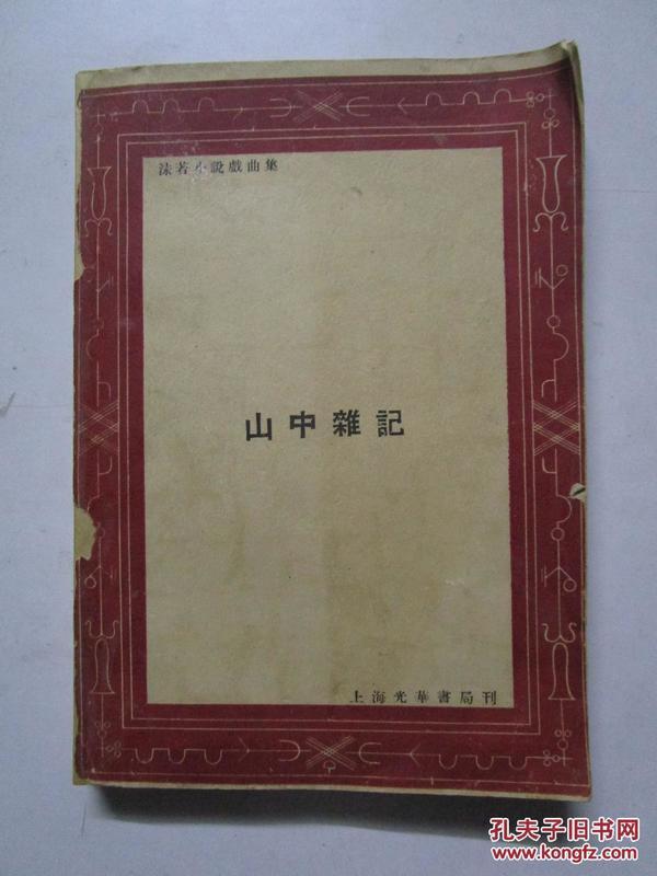 民国版(1931年三版) 沫若小说戏曲集《山中杂记》