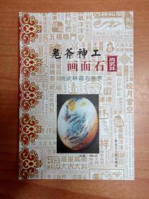 鬼斧神工画面石:尚武林藏石鉴赏
