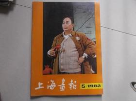 上海画报1982-5