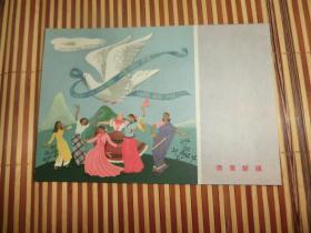 明信片:1957年恭贺新禧