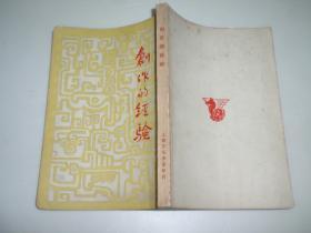 创作的经验(1935年版)