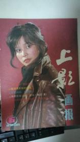 上影画报1986-6