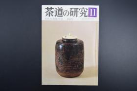 《茶道的研究》 1979年11月号总288号 日本茶道杂志 全书几十张图片介绍日本茶道茶器茶摆放流程和茶相关文化文学日文原版(每期具体内容详见目录图片)茶道仅仅是物质享受 而且通过茶会学习茶礼 陶冶性情