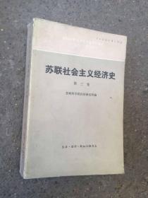 苏联社会主义经济史(第三卷 苏联社会主义经济基础的建立1926-1932年)