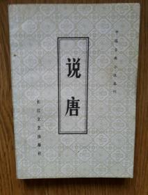 说唐——中国古典小说选刊 (1981年一版一印)品佳