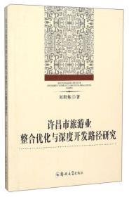 许昌市旅游业整合优化与深度开发路径研究
