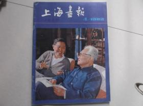 上海画报1982-4
